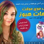 خرید اینترنتی رنگ موی موقت