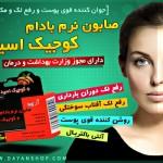 خرید اینترنتی صابون نرم بادام و کوجیک اسید