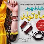 خرید اینترنتی دستبند چرم ماه تولد