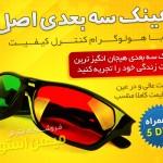 خرید اینترنتی عینک سه بعدی