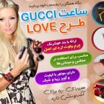 خرید اینترنتی ساعت Gucci طرح Love