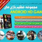 بازیهای آندروید با کیفیت HD جدید 2015