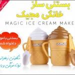خرید اینترنتی بستنی ساز خانگی مجیک