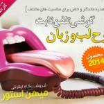 خرید اینترنتی گوشی تلفن ثابت