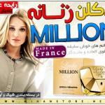 خرید اینترنتی ادکلن زنانه لیدی میلیون