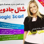 خرید اینترنتی شال جادویی