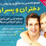 مجموعه ای بی نظیر و آموزشی برای ازدواجی موفق