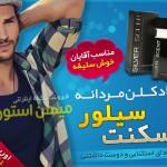 خرید اینترنتی ادکلن مردانه سیلور سنت