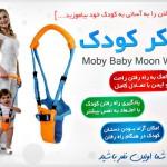 خرید اینترنتی واکر کودک Moon Walk