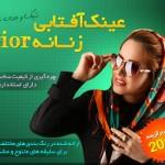 خرید اینترنتی عینک زنانه دیور