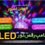 خرید اینترنتی لامپ رقص نور LED