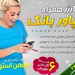 خرید اینترنتی شارژر همراه پاور بانک