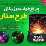 خرید اینترنتی چراغ خواب موزیکال طرح ستاره