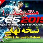 خرید اینترنتی بازی اورجینال PES 2015