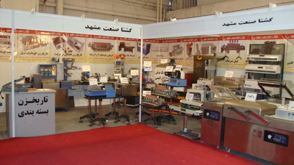 گشتا صنعت مشهد در نمایشگاه