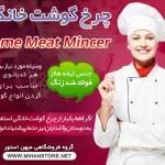 خرید اینترنتی چرخ گوشت دستی خانگی