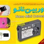 خرید اینترنتی دوربین مینی نانو