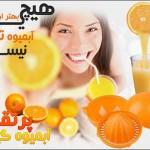 خرید اینترنتی پرتقال آب میوه گیر