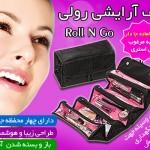 خرید اینترنتی کیف رولی لوازم آرایش Roll N Go