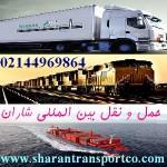 شاران حمل و نقل بین المللی زمینی و ریلی و دریایی