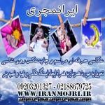 ایرانمجری طراحی و ساخت غرفه های فرهنگی و هنری در جشنواره ها