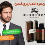 خرید اینترنتی ادکلن مردانه باربری لندن (Burberry London)