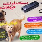 خرید اینترنتی دستگاه دفع کننده حیوانات خطرناک