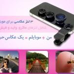 خرید اینترنتی پکیج لنز عکاسی موبایل 3 کاره