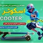 خرید اینترنتی اسکوتر – Scooter