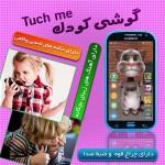 خرید اینترنتی گوشی کودک تاچ می – Tuch Me