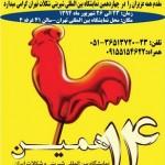 گشتا صنعت مشهد در نمایشگاه شیرینی شکلات تهران تاریخ برگزاری 26-23 شهریور ماه 1394 -سالن41 -غرفه  4