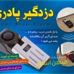 خرید اینترنتی دزدگیر پادری – Door Stop Alarm