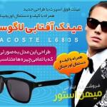 خرید اینترنتی عینک آفتابی لاگوست مدل L683s