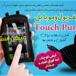 خرید اینترنتی کیف پول و موبایل Touch Purse