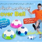 خرید اینترنتی توپ جادویی هاور بال – Hover Ball