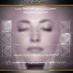 بهترین کلینیک زیبایی در ایران